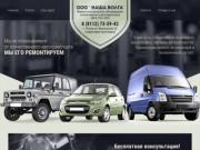 Ремонт и техническое обслуживание отечественного автотранспорта - ООО Наша Волга г. Псков