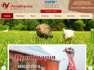 Купить фермерскую индейку  | Поставщик мяса индейки