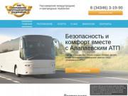 Расписание автобусов Алапаевск