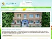 Даринка   Дитячий садок в м. Боярка