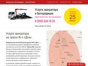 Услуги эвакуатора на трассе М4 — эвакуатор Богородицк
