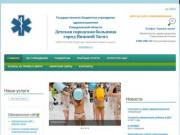 """ГБУЗ СО """"Детская городская больница г. Нижний Тагил"""""""