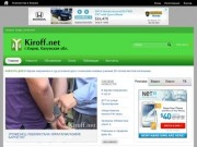 Kiroff.net - сайт города Кирова Калужской области (Россия, Калужская область, г. Киров)