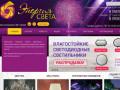 """""""Энергия света"""" - Магазин люстр и светильников в Оренбурге"""