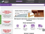 Интернет-магазин сантехники (Россия, Московская область, Москва)