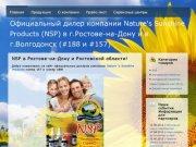 NSP в Ростове