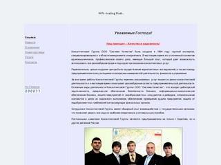 Консалтинговая Группа ООО