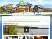 База отдыха «Русь» - отличное место для отдыха зимой и летом
