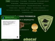Кафедра охотоведения Апшеронский лесхоз-техникум Охотоведение Звероводство