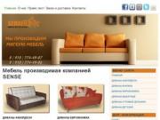 Компания Sense - мягкая мебель от производителя (г. Владимир, микрорайон Юрьевец, компания Sense ( ИП Седов С.Н. ), тел. +7 (910) 77 - 44 - 907)