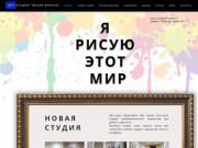 Новая, большая студия изобразительного творчества для детей и взрослых (Россия, Свердловская область, Екатеринбург)