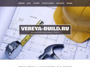 Строительные работы в г. Верея