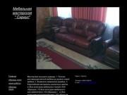Мебельная мастерская «Сириус» — перетяжка мягкой мебели в Брянске