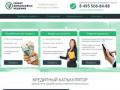 Помощь в получении кредита в Москве, результат от сотрудников банка.