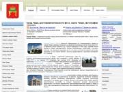 Достопримечательности города Тверь