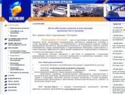 Бетокам - железобетонные изделия и конструкции