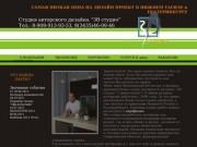 Дизайн интерьера и фасадов в Нижнем Тагиле и Свердловской области