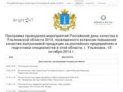 Российский день качества в Ульяновской области 2014 - День 2