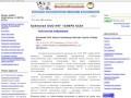 Компания ООО НПГ «СФЕРА КСБ»- видеонаблюдение, охранная сигнализация, пожарная сигнализация, системы контроля доступа (г. Москва, ул. Преображенский вал, д. 25, тел.: 8-903-761-3977)