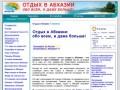 Сухум— столица Абхазии