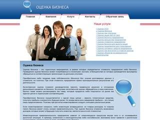 Оценка бизнеса . Профессиональная оценка бизнеса и имущества компании
