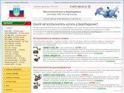 Биробиджан металлоискатель купить с доставкой EMS почта России