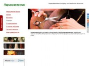 Наращивание волос на дому по итальянской технологии (г. Белгород, тел. 89045310434, Татьяна)