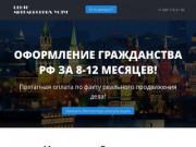 Оформление  гражданства РФ за 9 месяцев! Липецк!