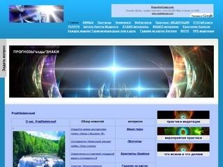 Новая энергия. Осознание. Крайон. (практик-медитации, активации, световые коды, рейки, ченнелинги, прогнозы, коды, скачать книги, аудио, скачать аудио, аудио медитации, скачать, видео, скачать видео медитации, гороскопы)