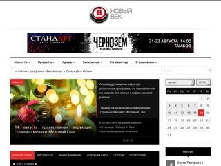 Tvtambov.ru