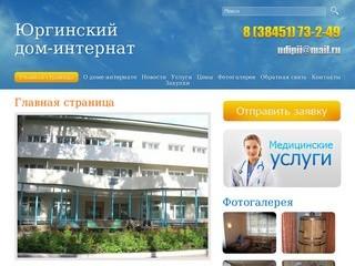 Юргинский дом-интернат