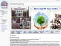 Сайт Школы №6 Горно-Алтайск