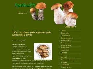 Все о грибах - Грибы: выращивание грибов, съедобные грибы ягоды