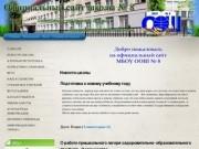 Официальный сайт МОУ ООШ № 8 г. Советска - Новости школы