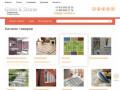 Продажа керамической плитки (Россия, Московская область, Красногорск)