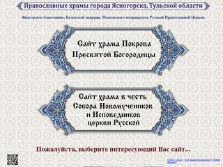 Официальные сайты храма Покрова Пресвятой Богородицы и храма в честь Собора Новомучеников и