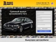 Срочный выкуп автомобилей в Чите (Россия, Забайкальский край, Чита)