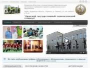 Ягтт - Яранский государственный технологический техникум
