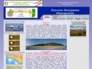 Поселок Цандрипш (Цандрыпш) республика Абхазия - сайт посёлка