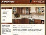 MebelMilano - авторская мастерская итальянской мебели в Уфе ( г.Уфа, ул. Лесотехникума ул. дом 49 тел: +7 (347) 294-77-96)