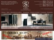 Компания «Sanna» работает на рынке с 2004 года и является одним из лидеров среди поставщиков корпусной и мягкой мебели в России и странах СНГ. (Россия, Татарстан, Казань)