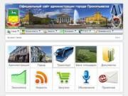 Официальный сайт Прокопьевска