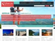 Проект Keeper Jay создан специально для любителей путешествовать и искателей новых приключений. (Россия, Тульская область, Тула)