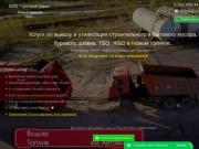 Вывоз Утилизация Мусора Новый Уренгой, ТБО, ЖБО, город, межгород, месторождения, ЯНАО.