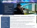 ЧОП Альфаприоритет - частное охранное предприятие в Москве, услуги охраны любых объектов