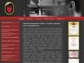 Охранное предприятие «СОЮЗ» (Приморский край, г. Владивосток, Телефон / факс: +7 (423) 249-60-50)