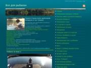 Белорусский информационный портал для рыболовов (Белоруссия, Минская область, Минск)