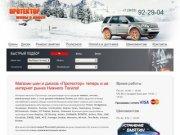Интернет-магазин шин и дисков Протектор. Купить летние и зимние авто шины, диски Нижний Тагил