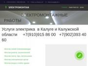 Электрик,Электромонтажные работы в Калуге