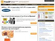 FreeSP - Оренбургский клуб совместных покупок, СП-форум